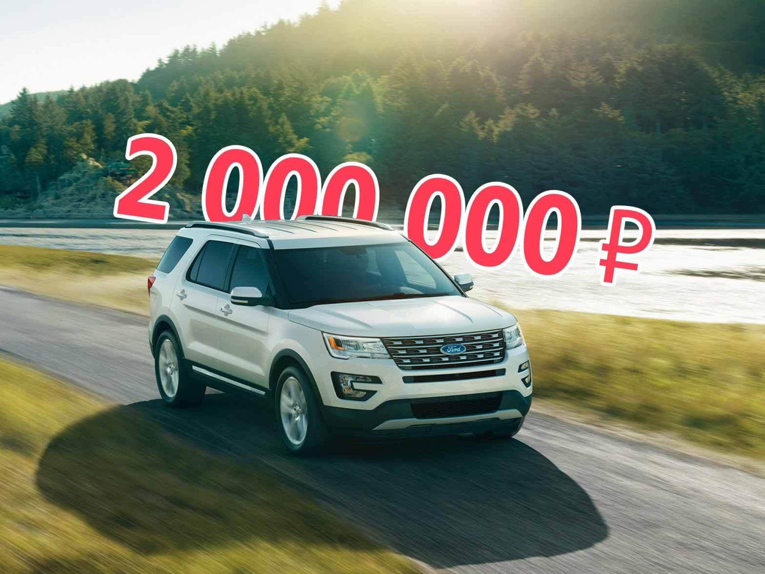 Стоит ли покупать Ford Exporer V за 2 миллиона рублей