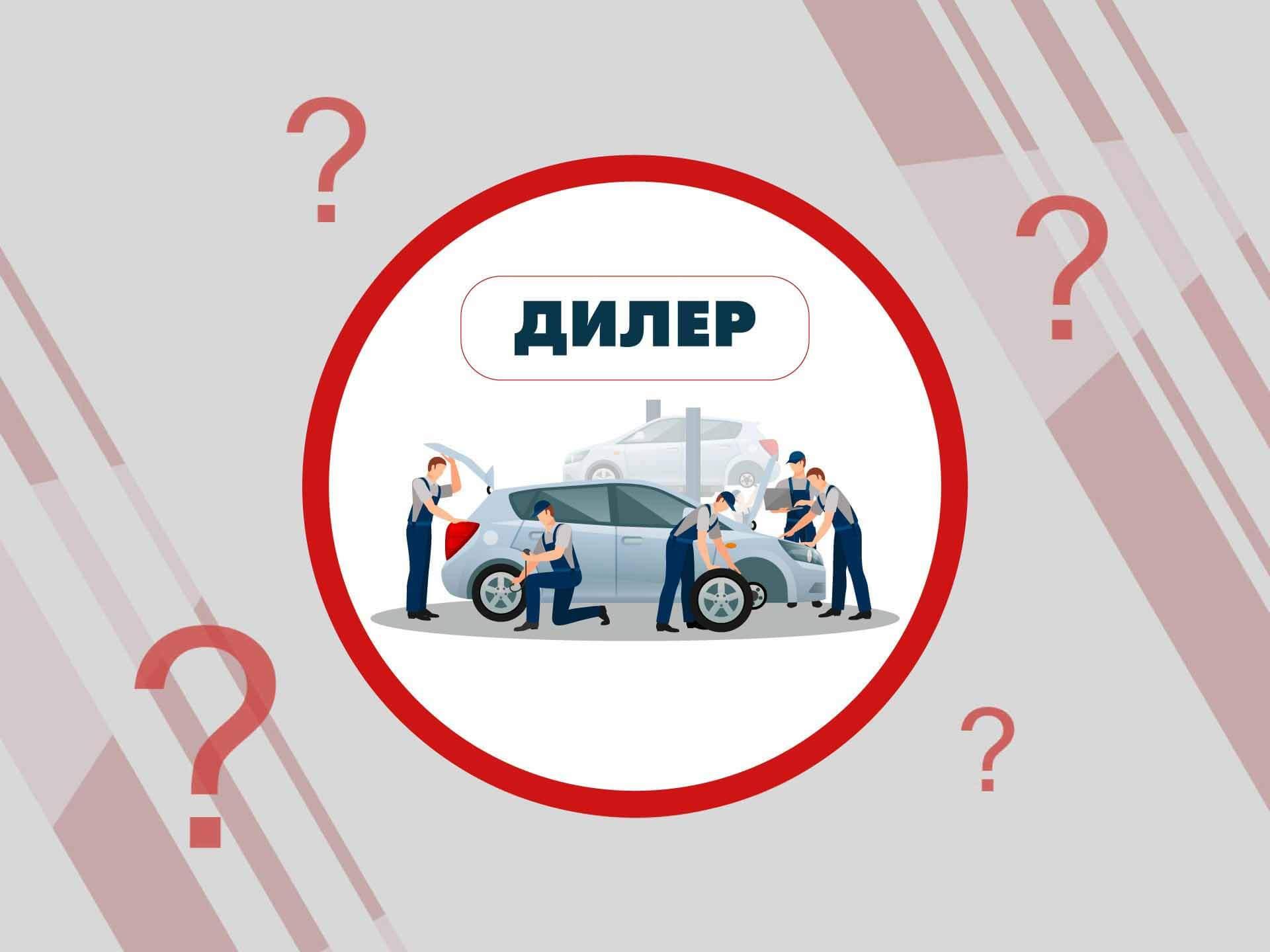 Что будет, если не будет обслужен официальный дилер при покупке нового автомобиля