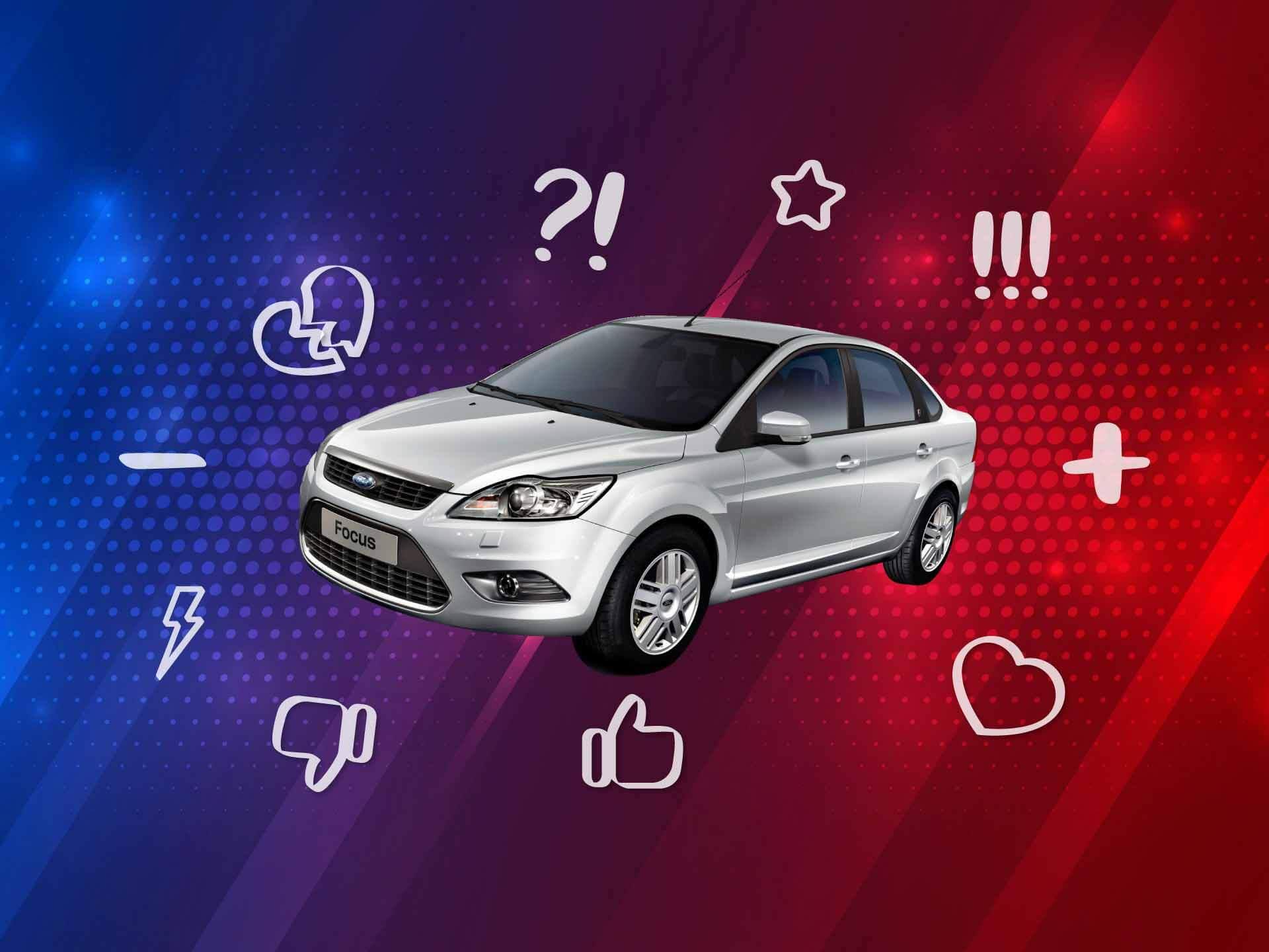Ford Focus ll: отзывы, плюсы, минусы