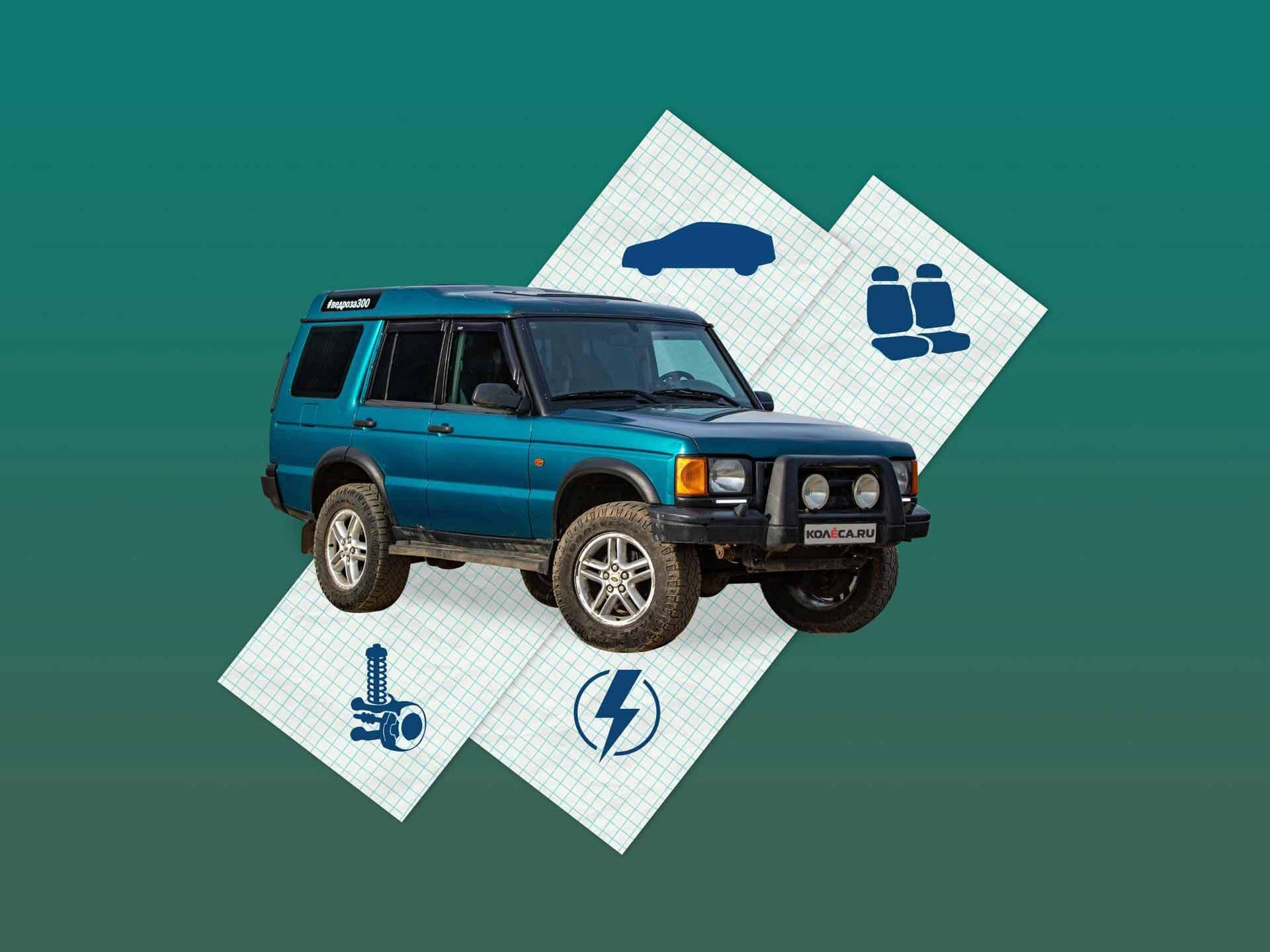 Ленд Ровер Дискавери 2 с пробегом: кузов, рама, салон