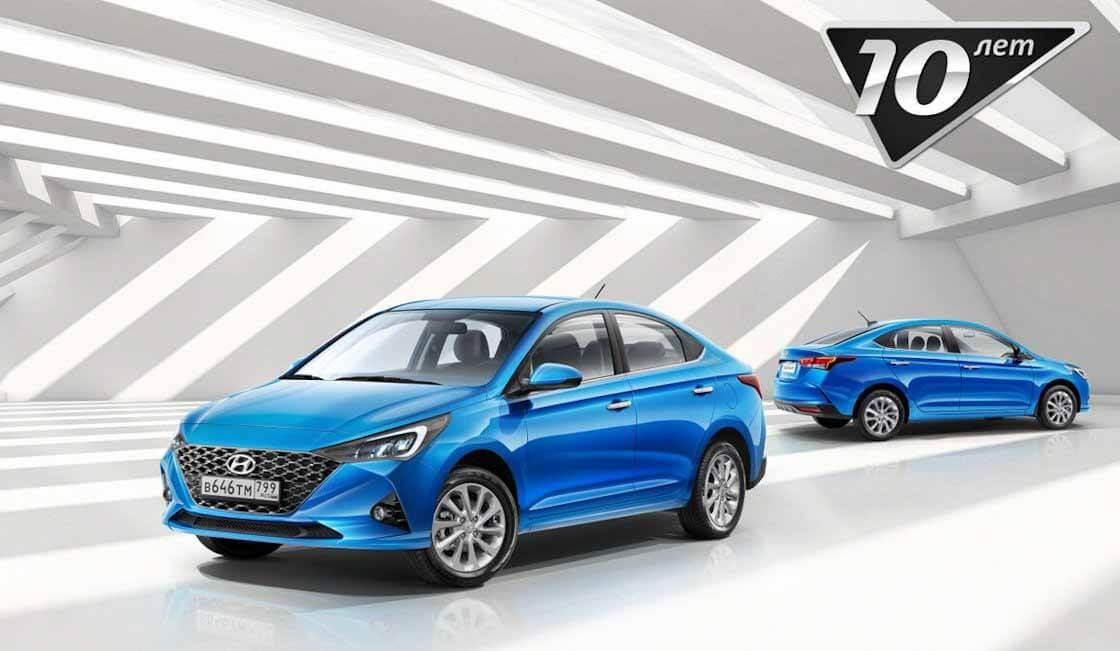 Hyundai Solaris «10 лет»